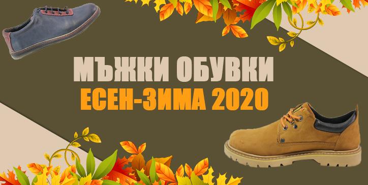 Мъжки обувки есен-зима 2020