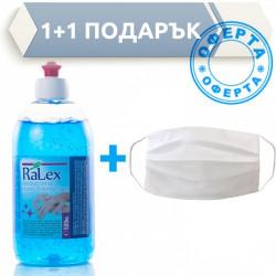 1+1 Дезинфектант и Памучна маска