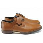 Анатомични български обувки от естествена кожа МЙ 83150 кафяв | Мъжки ежедневни обувки
