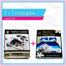 3D спално бельо 1+1 - Husky + Ship