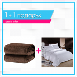 Спално бельо и кафяво одеяло 1+1