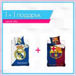 1+1 детско спално бельо от ранфорс Реал Мадрид и Barcelona
