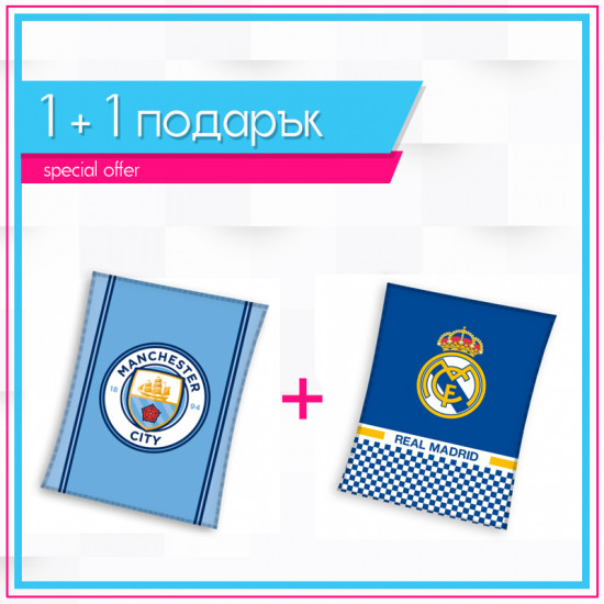 Детско висококачествено одеяло 1+1  Manchester City + Real Madrid