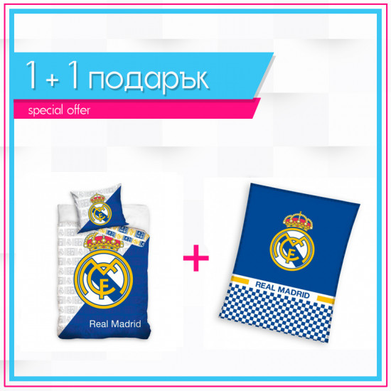 Детско спално бельо + одеяло Real Madrid