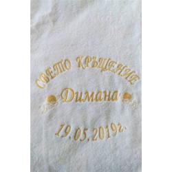 Кърпа за кръщение с персонално послание от StyleZone